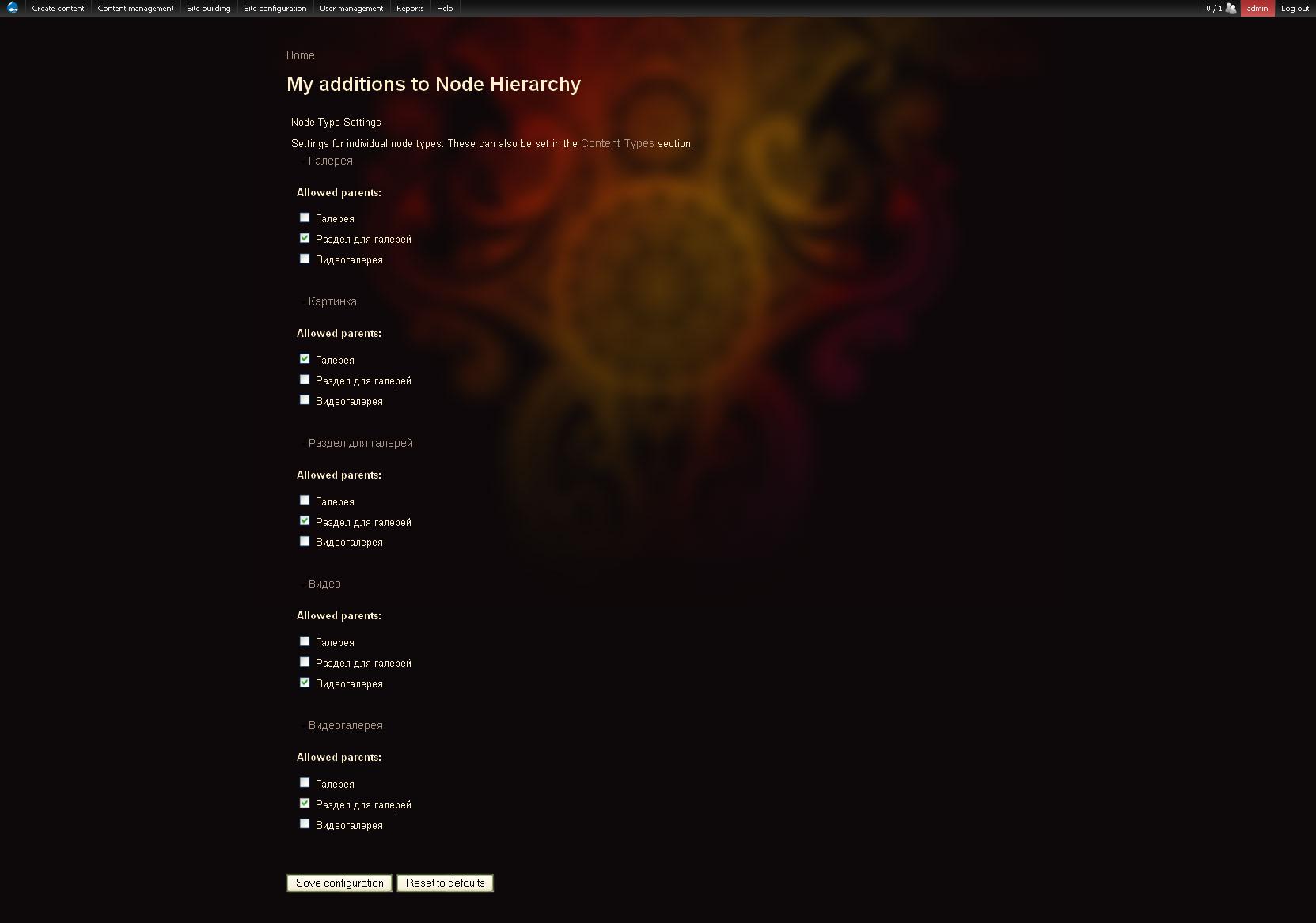 Скриншот админки модуля