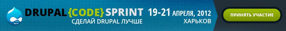 DrupalCodeSprint 19-21 апреля в Харькове