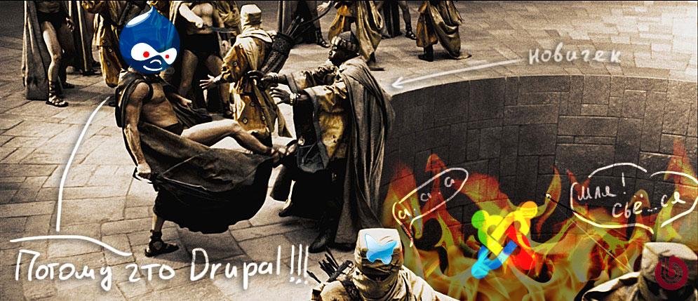 Потому что Drupal!!!