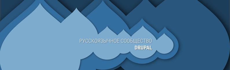 drupal.ru