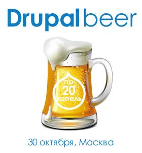 Drupalbeer