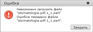 elFinder 2.1 ошибка при загрузке больших файлов