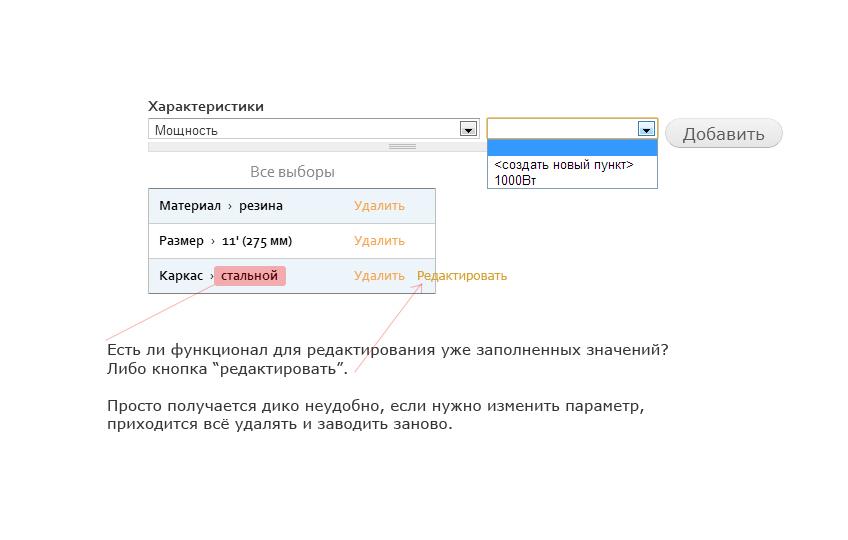 hierarchical select, функционал для редактирования уже заполненных значений