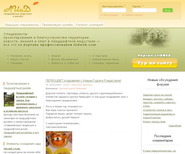 liidweb.com