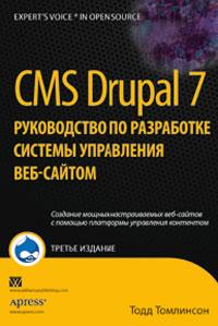 Тодд Томлинсон CMS Drupal 7. Руководство по разработке системы управления веб-сайтом Pro Drupal 7 Development