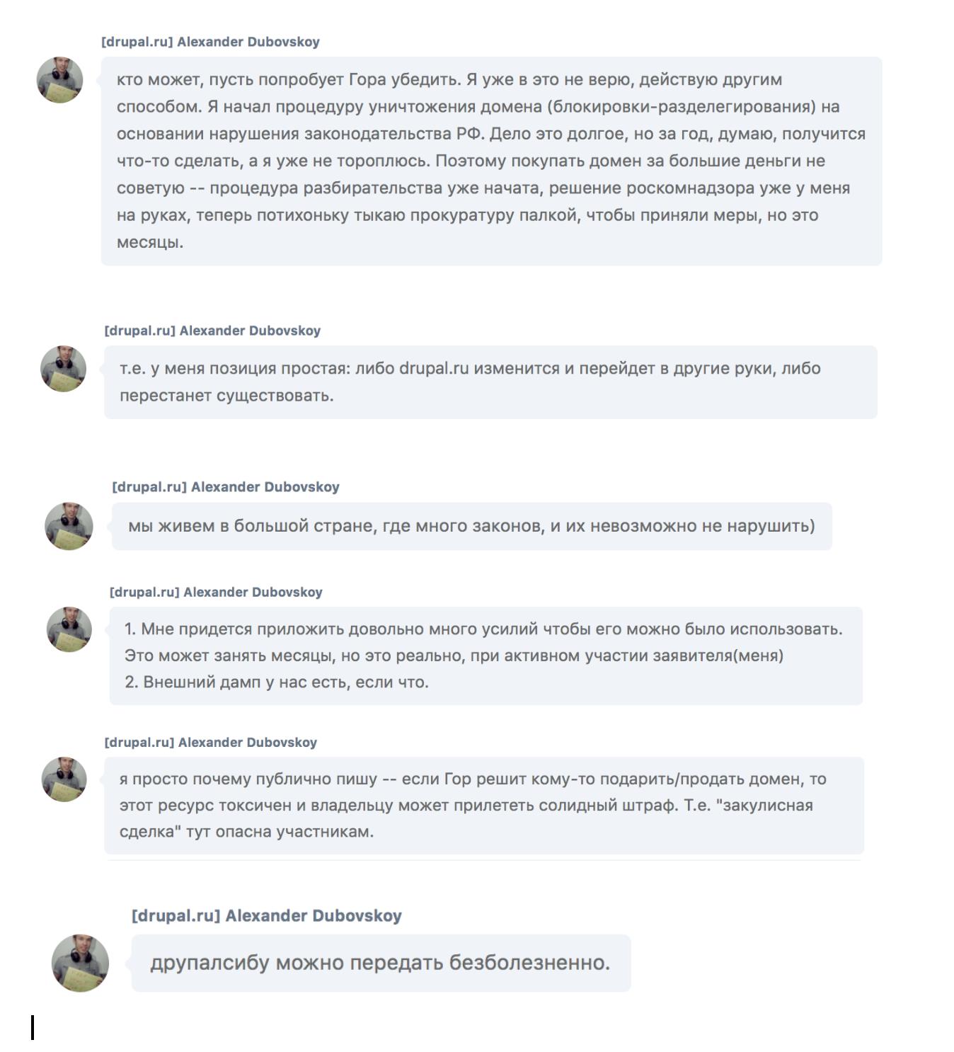 дубовской сообщает о решении разименования домена