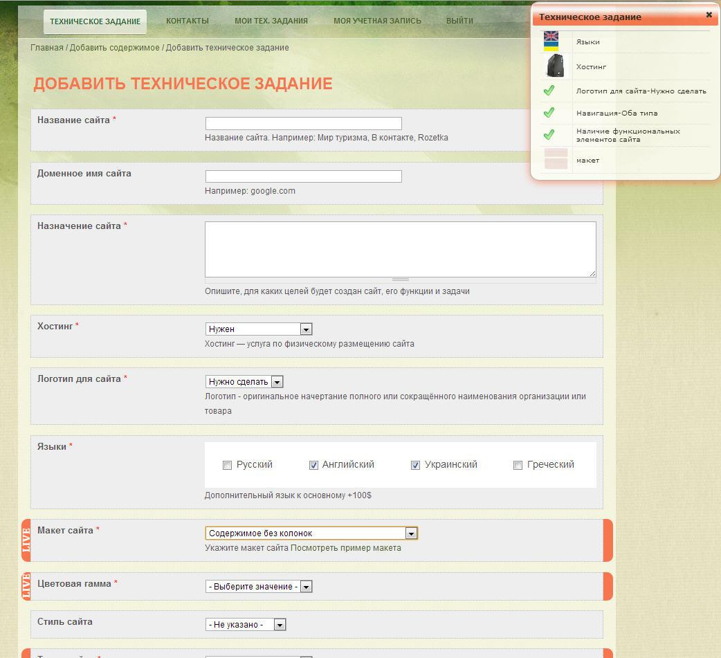 Выставка сайтов Page 9 Drupal в рунете
