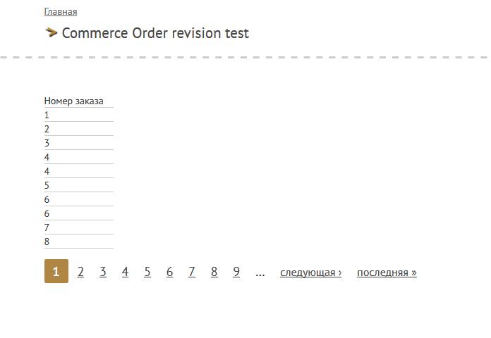 страница order revision