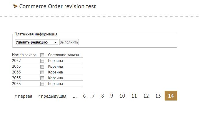 страница order revision 1