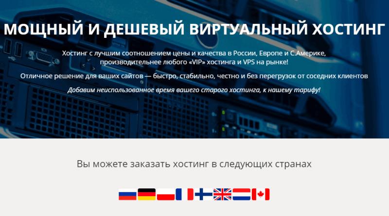 Хостинг в россии для drupal вакансия на хостинге игровых серверов