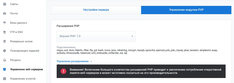 Настройка php
